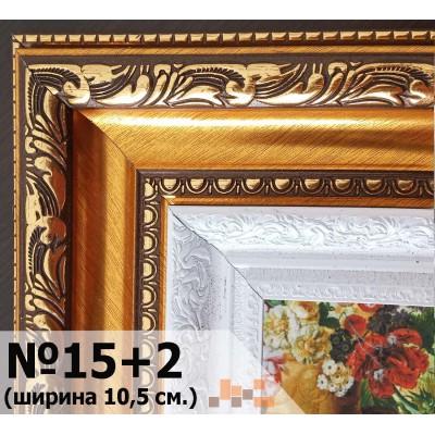 Багет №15+2
