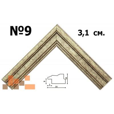 Багет №9, (3,1 см.)