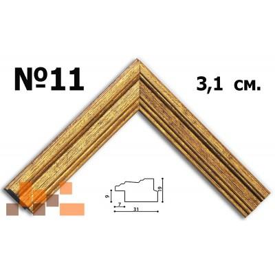 Багет №11, (3,1 см.)