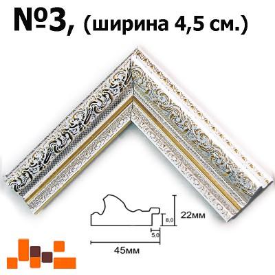 Багет №3, (4,5 см.)