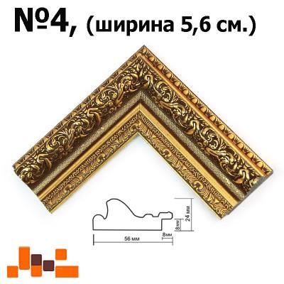 Багет №4, (5,6 см.)