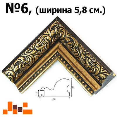 Багет №6, (5,8 см.)