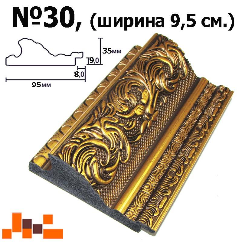 Багет Элит золото 9,5 см.